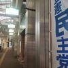 今日のつまがり4/9(火)北習志野駅の駅頭、街宣カーめぐり