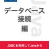 新ブック『Java基礎 データベース接続編』をリリースしました
