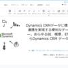 Dynamics CRM(365)Driver で「Ws-Trust authentication」のエラーが表示された場合の対処方法