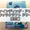 ホビー ファインディング・ドリー キャラクラフト ドリー 開封編