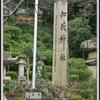 『賀茂神社』 滋賀県米原市米原町