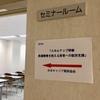 東京で講習を受けてきました