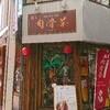 マレーシアの味、肉骨茶(バクテー)を東京でも。十条の肉骨茶へ行ってきた