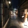 祇園麺処 むらじ 女性と外国人観光客に人気の店!さて、そのラーメンの真の実力は?