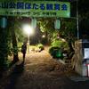 2018年、伊東の円山公園ホタル祭りに行ってきた