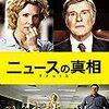 最近見た映画の感想(第231回)