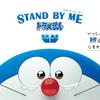 映画「STAND BY ME ドラえもん」を語る!【ネタバレあり】