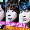 【動画】まえあしfrom Kis-My-Ft2がMステ(7月21日)でSPメドレー(TouchとFIRE)を披露!