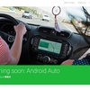 Google、「Android Auto」を正式リリース