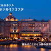 夢リスト50・ホテルミラコスタに泊まる