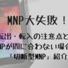 DMMモバイルでMNP大失敗!転入・転出の際の注意点と間に合わない場合の切り替え方法