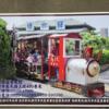 難易度高い。上級者向け新竹観光地トロッコ列車