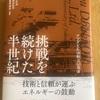 アブダビ石油という名のニッポン会社物語