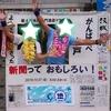 【やや詳報】第4回水戸黄門漫遊マラソン~10月27日~