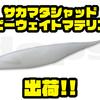 【DEPS】サカマタのソルトインモデル「サカマタシャッド ヘビーウェイトマテリアル8インチ」通販サイト入荷!