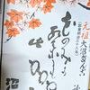 北海道に行くなら!函館のここでしかたべられない、沼の家の【大沼だんご】が本当に美味しくて超オススメ!ネットでも空港でも購入できないレア商品!