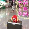SPGアメックス&ANAアメックスの手荷物無料配達サービス利用方法と場~羽田空港で送料無料になるカード紹介