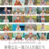 映画『神聖なる一族24人の娘たち』感想 アジアに近いのかな? ※ネタバレあり