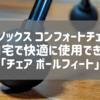 ヘリノックス コンフォートチェアを自宅で快適に使用できる「チェア ボールフィート」