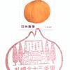 【風景印】札幌北十三条東郵便局(2019.4.25押印)