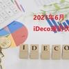2021年6月 iDeCo運用状況 損益率25.8%
