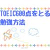 ニートでも1ヶ月でTOEIC600点を取得できたトイック勉強方法をご紹介!!!(海外移住・就職におすすめ)