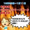 @SIMPLEシリーズ年末年始セールが来週よりスタート!3DSとWiiUで20本以上が半額!