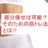 部分痩せは可能!そのための筋トレ、ダイエット法を紹介