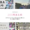 《年間ブログアクセスまとめ》2019年の1年間を振り返る~コスプレイベントブログ《マチオタ》~