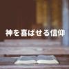 神を喜ばせる信仰