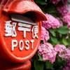 日本郵便が土曜配達中止を検討!