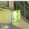 【ラーメン二郎ひばりヶ丘駅前店】逆さまの看板は、何の意味があるのか考えた。