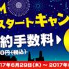 格安SIM!お得にスタートキャンペーン!新規契約手数料0円!ただし条件有り!