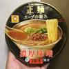 とことんスープにこだわった マルちゃん正麺 カップ スープの極み 濃厚味噌 食べてみました