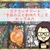 【可愛くて癒される】スクラッチアート「季節の花と動物たち」を削ってみました【全シート紹介】