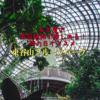 名古屋で南国植物が楽しめる!東谷山フルーツパーク 世界の熱帯果樹温室【東海ドライブ】