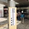 「第31回 神奈川マンドリンフェスティバル」に行ってきた