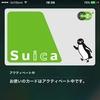 【Suica】Apple PayのSuicaがアクティベート中から進まない時の対処法