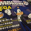 Game Symphony Japan 14th Concert SEGA Special