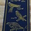 謎の猛禽類ブックマーカー