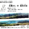 長州藩、忠蔵さんの農民日記12、こんぶ代、しび代