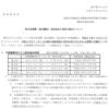 特定医療費(指定難病)受給者証の更新手続きについて:福岡市の場合