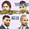 初期監督の4人の選び方~自分にあった監督をえらびましょう~【ウイイレ2020】【ウイイレアプリ】