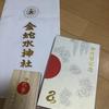 【宮城・金運パワースポット 2020年(令和2年)金蛇水神社(かなへびすい)寄付! 返礼記念品(御代替記念品の授与品)がすばらしいからおすすめ】