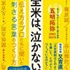 五明拓弥 さん著書の「全米は、泣かない 〜伝え方のプロに聞いた刺さる言葉の作り方」