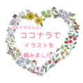 ココナラでブログヘッダー&イラストを制作してもらった話【おすすめ!】