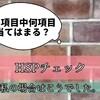 【HSP】明橋先生ver.のHSPチェック一緒にしませんか?私の場合はこうだった