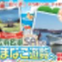 浜名湖SA遊覧船 運航京教