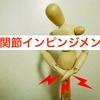 【股関節インピンジメント】スクワットの痛みの原因と検査方法【FAI】