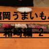 福岡のおすすめグルメ-箱崎編2-